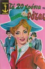 Τα 20 χρόνια της Ρόζας