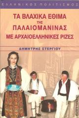 Τα βλάχικα έθιμα της Παλαιομάνινας με αρχαιοελληνικές ρίζες