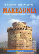 Η νεότερη και σύγχρονη Μακεδονία