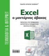 Excel: ο μοντέρνος άβακας