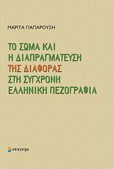 Το σώμα και η διαπραγμάτευση της διαφοράς στη σύγχρονη ελληνική πεζογραφία