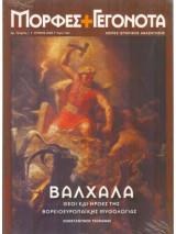 Βαλχάλα - Θεοί και Ήρωες της Βορειοευρωπαϊκής Μυθολογίας