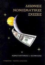 Διεθνείς νομισματικές σχέσεις