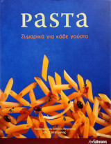 Pasta - ζυμαρικά για κάθε γούστο