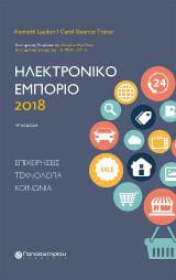 Ηλεκτρονικό Εμπόριο 2018