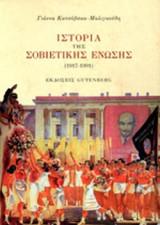 Ιστορία της σοβιετικής ένωσης (1917-1991)