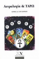 Αστρολογία και ταρώ