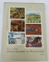 Δώδεκα ζωγράφοι της Θεσσαλονίκης