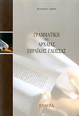 Γραμματικη της αρχαίας εβραικης γλωσσας