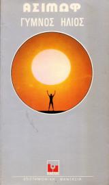 Γυμνός Ηλιος