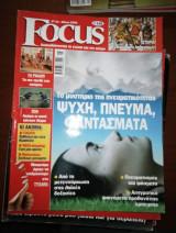 Focus Τεύχος 63
