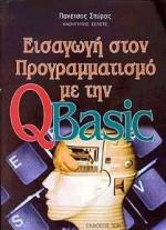 Εισαγωγή στον προγραμματισμό με την QBasic