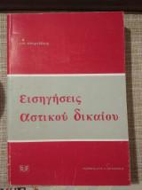 Εισηγησεις αστικου δικαιου ι.σ. σπυριδακη 1995