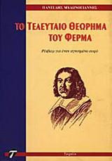 Το τελευταίο θεώρημα του Φερμά