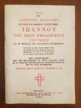 Βίος και Ασματικη Ακολουθία του Οσιου και Θεοφορου Πατρός Ημών Ιωάννου του Νέου Ομολογητου του Ρώσου