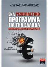 Ένα ριζοσπαστικό πρόγραμμα για την Ελλάδα και την περιφέρεια της Ευρωζώνης