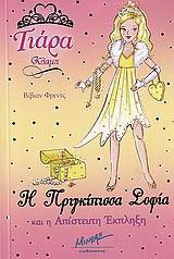 Η πριγκίπισσα Σοφία και η απίστευτη έκπληξη