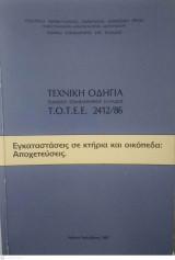 Τεχνική Οδηγία Τεχνικού Επιμελητηρίου Ελλάδας 2412/86