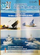 Ελληνικό Παρατηρητήριο (Τεύχος 93)