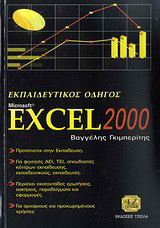 Εκπαιδευτικός οδηγός Microsoft Excel 2000