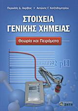Στοιχεία γενικής χημείας