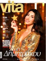 Περιοδικό Vita τεύχος 37 Δεκ 2020 - ISSN 9771108603004