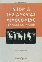 Η ιστορίας της αρχαίας φιλοσοφίας (Ελλάδα και Ρώμη)