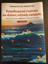 Κοσμοθεωρητική ετερότητα και αξιώσεις πολιτικής κυριαρχίας (γ' έκδοση)