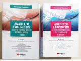 Ανάπτυξη εφαρμογών σε προγραμματιστικό περιβάλλον Γ' Λυκείου (Α' + Β' τεύχος)