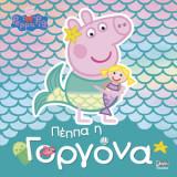 Peppa Pig - Πέππα η Γοργόνα