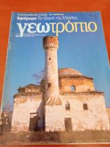 Γεωτροποιο 444: αφιέρωμα,τα τζαμιά της Ελλάδας