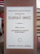 Ιστορία του Ελληνικού Έθνους: Παρακμή του Πρώτου Ελληνισμού - Τόμος 5