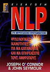 NLP εισαγωγή στο νευρογλωσσικό προγραμματισμό