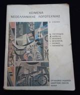 Κειμενα νεοελληνικης λογοτεχνιας β.λυκειου 1986