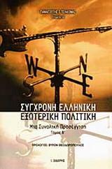 Σύγχρονη ελληνική εξωτερική πολιτική