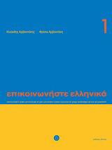 Επικοινωνήστε ελληνικά 1