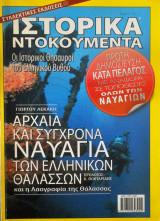 Ιστορικά Ντοκουμέντα - Τεύχος 1 - Αρχαία και Σύγχρονα Ναυάγια