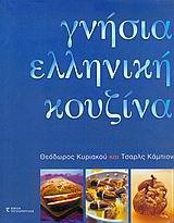 Γνήσια ελληνική κουζίνα