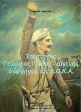 Στρατηγός Γεώργιος Γρίβας - Διγενής : ὁ ἀρχηγός τῆς Ε.Ο.Κ.Α.