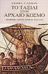 Το ταξίδι στον αρχαίο κόσμο