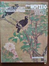 Μουσεία του Κόσμου: Εθνικό Μουσείο Τόκιο