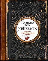 Το βιβλίο των χρησμών