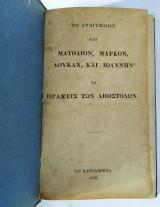 Το Ευαγγέλιον κατα Ματθαίον, Μάρκον, Λούκαν και Ιωάννην και Πράξεις των Αποστόλων