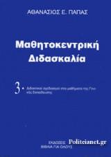 ΜΑΘΗΤΟΚΕΝΤΡΙΚΗ ΔΙΔΑΣΚΑΛΙΑ (ΤΡΙΤΟΣ ΤΟΜΟΣ)
