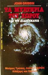 Τα μυστήρια του χώρου και του διαστήματος