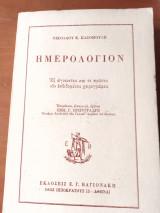 Ημερολόγιον Νικολάου Κασομούλη (1836-1837)