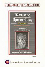 Πλάτωνος Πρωταγόρας Γ΄ λυκείου θεωρητικής κατεύθυνσης