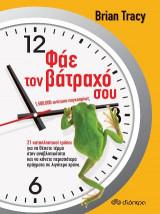 Φάε τον βάτραχό σου