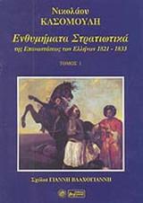 ΕΝΘΥΜΗΜΑΤΑ ΣΤΡΑΤΙΩΤΙΚΑ ΤΗΣ ΕΠΑΝΑΣΤΑΣΕΩΣ ΤΩΝ ΕΛΛΗΝΩΝ 1821-1833 (ΠΡΩΤΟΣ ΤΟΜΟΣ)