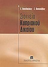 Στοιχεία κυπριακού δικαίου